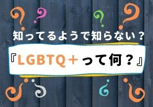 LGBTQ+ってなに?