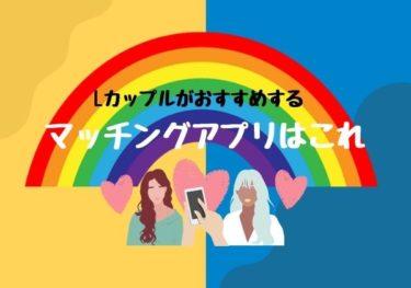 【レズビアンカップルがオススメする】マッチングアプリはこれ!