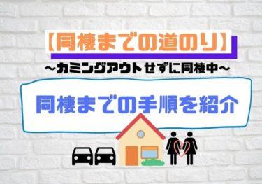 【同棲までの道のり】手順を公開!家族にカミングアウトしていません!