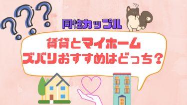 同性カップルで同棲|賃貸とマイホームどっちがおすすめ?